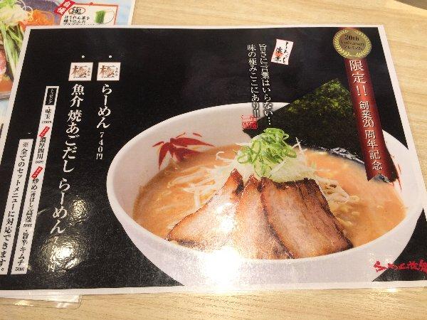 ramensekai2-tsuruga-004.jpg
