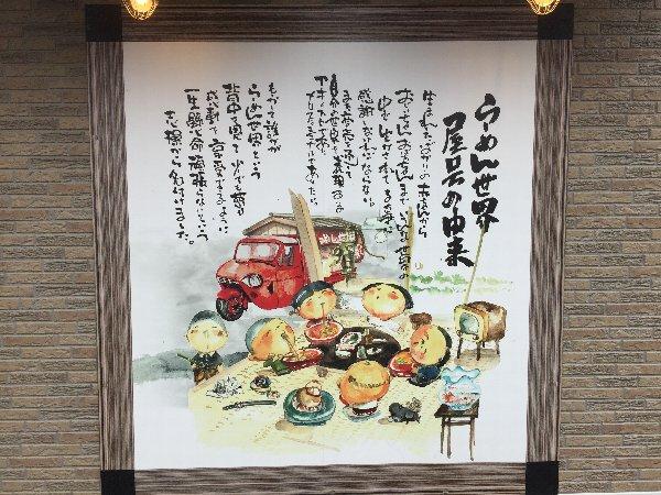 ramensekai2-tsuruga-013.jpg