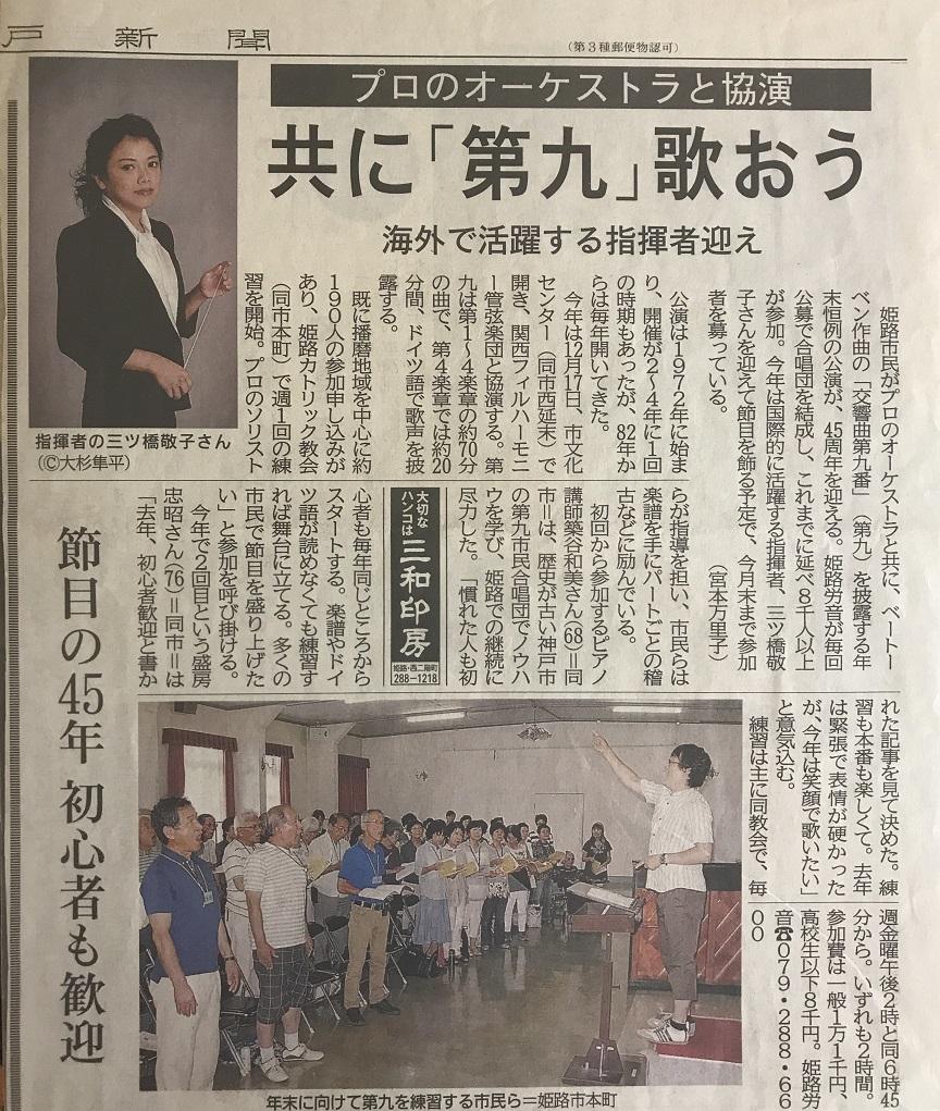 20170822神戸新聞