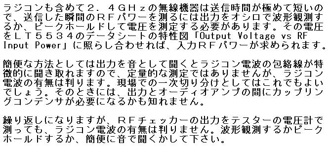 27MHz~2400MHzRFチェッカー使い方注意