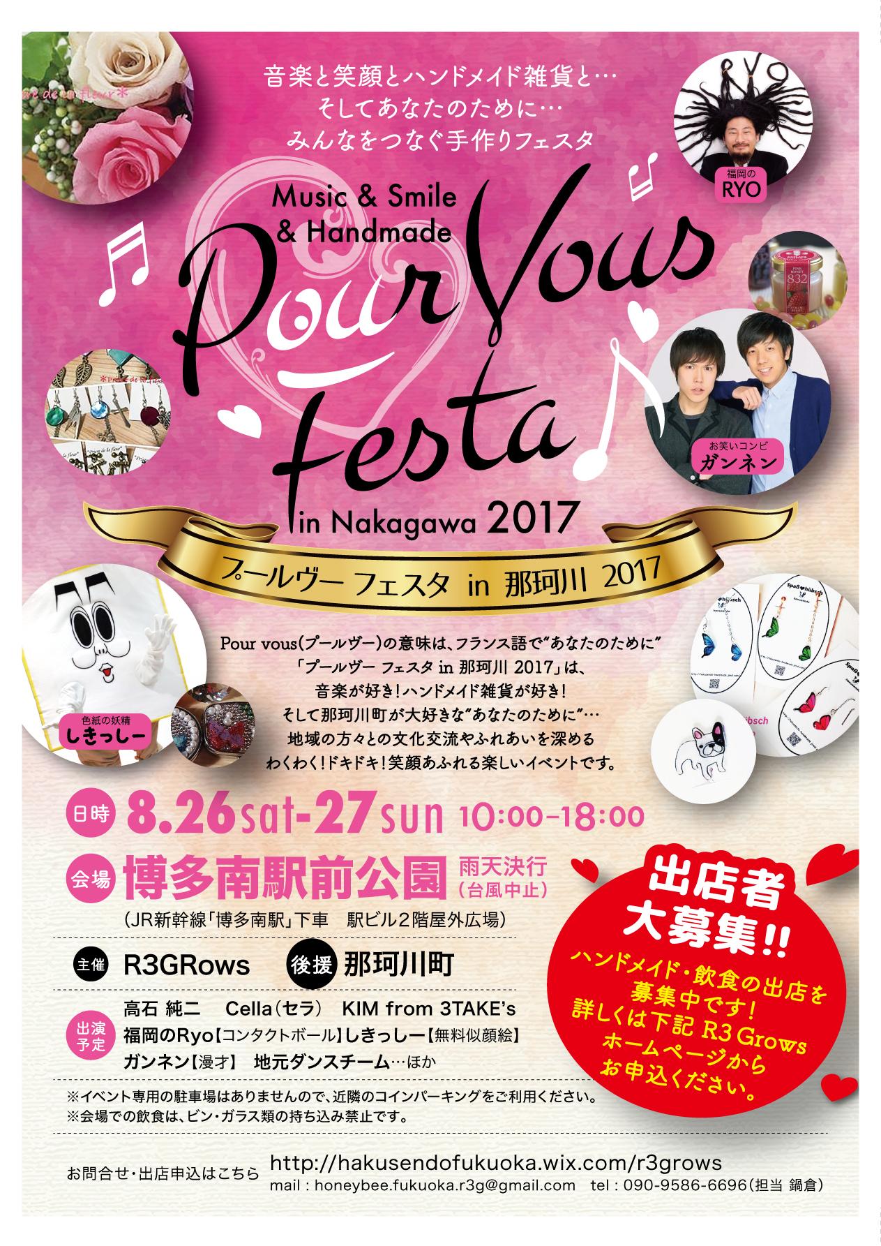 那珂川IN2017イベント