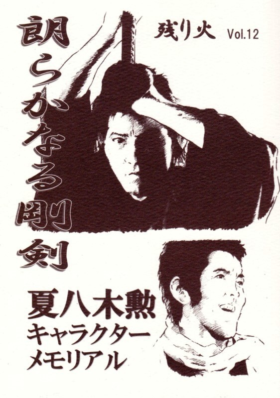 natsuyagi表1cs