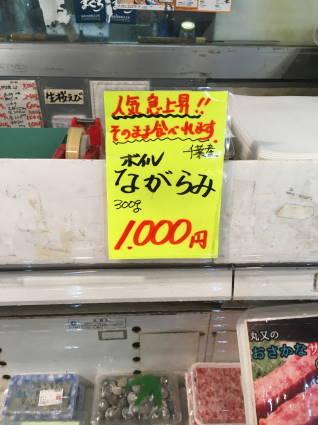 焼津011