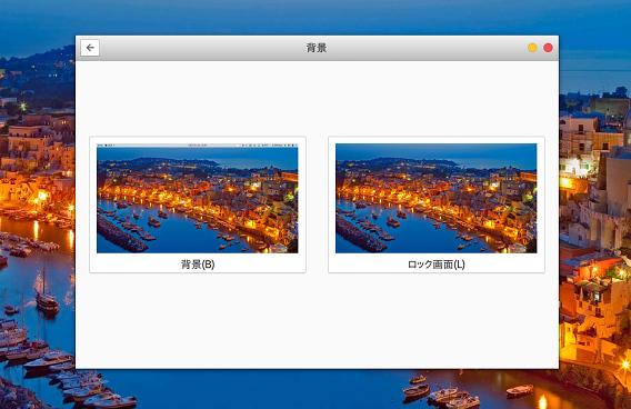 Bing Wallpaper Changer Ubuntu GNOME拡張機能 Bing 壁紙