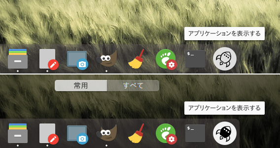 Human Ubuntu GNOME Shell テーマ macOS ドック