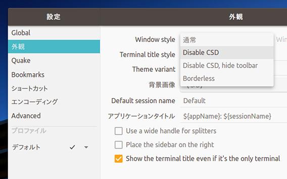 Tilix Ubuntu GNOME ターミナルエミュレータ 外観 ウィンドウスタイル