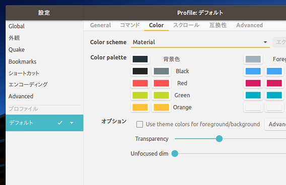 Tilix Ubuntu GNOME ターミナルエミュレータ プロファイル カラー