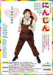 170801_ninjin_site_0509.jpg