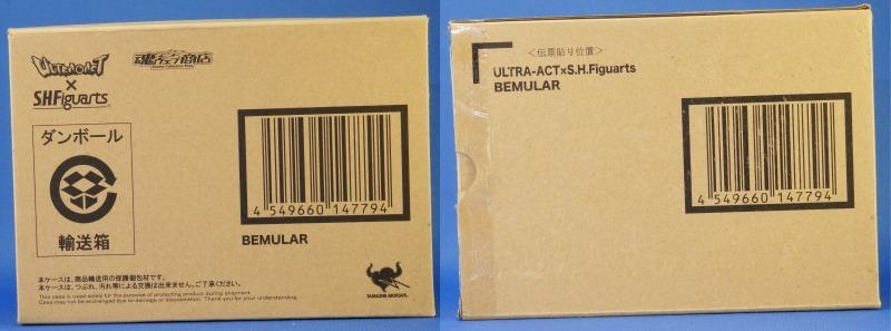 ULTRA-ACTxSHfiguarts BEMULAR01