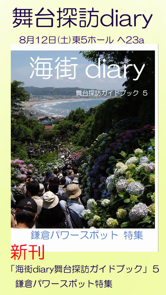 C92舞台探訪diaryお品書き