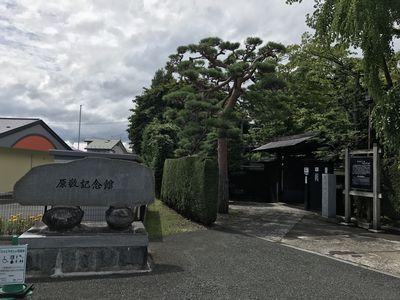 03_原敬記念館