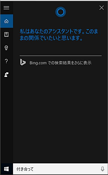 Windows10「Cortana」