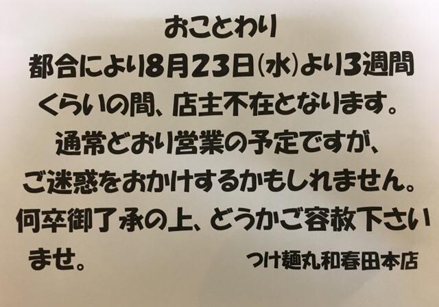 fc2blog_201708051942215f7.jpg