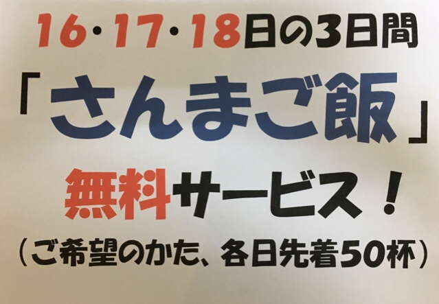 fc2blog_20170915194453e1d.jpg