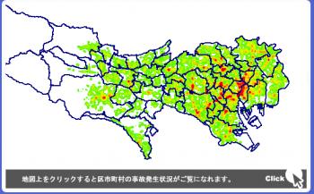 交通事故発生マップ1