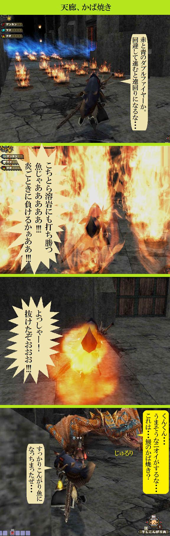 20170722 「天廊、かば焼き」