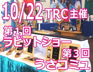 1RabbitShow-3usakomyu-L.jpg