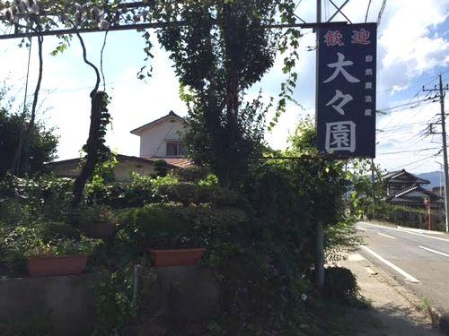 勝沼超穴場試食ができるぶどう狩り農園直売所無農薬栽培日本一安全安心なぶどうお取り寄せ
