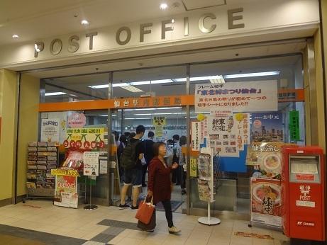 2343仙台駅内