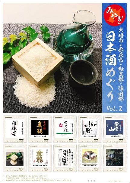 20170821日本酒1