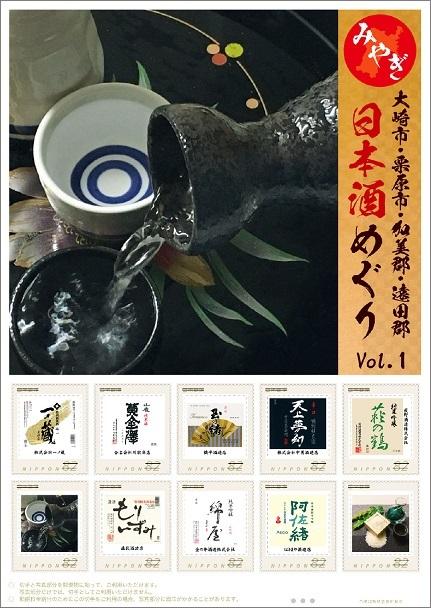 20170821日本酒2