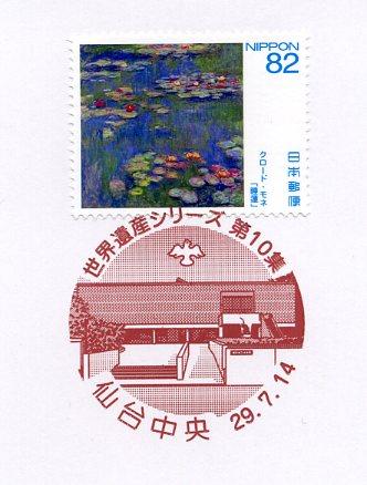 0112_20170714