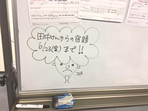 blog-170825-tanaka-5.jpg