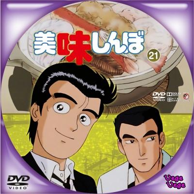 美味しんぼ Vol 21
