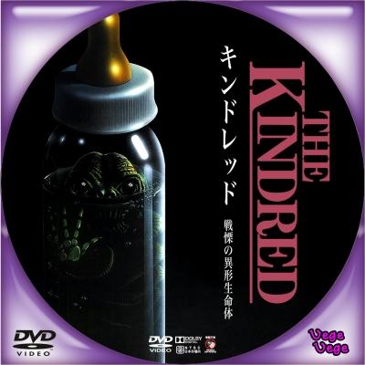 キンドレッド 戦慄の異形生命体
