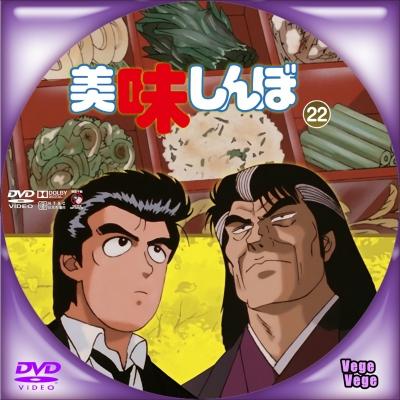 美味しんぼ Vol 22