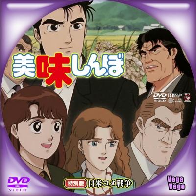 美味しんぼ【特別版】日米コメ戦争