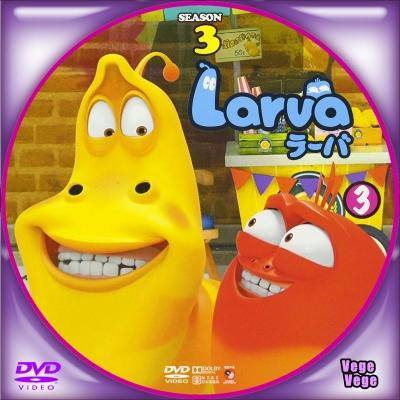 Larva(ラーバ) SEASON3 3