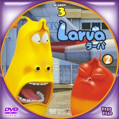 Larva(ラーバ) SEASON3 2