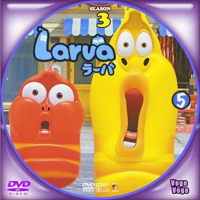 Larva(ラーバ) SEASON3 5