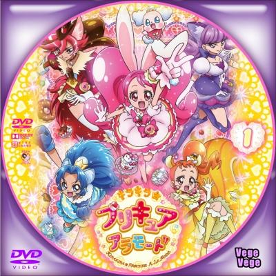 キラキラ☆プリキュアアラモード vol 1
