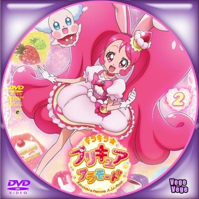 キラキラ☆プリキュアアラモード vol 2