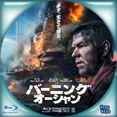 バーニング・オーシャン - ベジベジの自作BD・DVDラベル