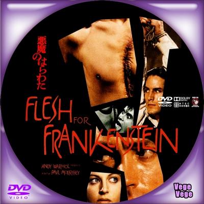 フレッシュ・フォー・フランケンシュタイン 悪魔のはらわた