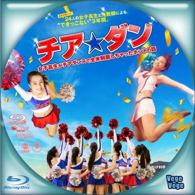 チア☆ダン~女子高生がチアダンスで全米制覇しちゃったホントの話~ B2