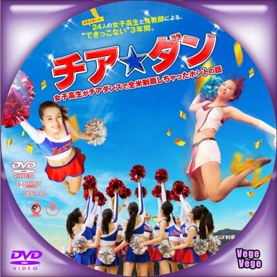 チア☆ダン~女子高生がチアダンスで全米制覇しちゃったホントの話~ D2