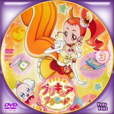 キラキラ☆プリキュアアラモード vol 3