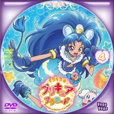 キラキラ☆プリキュアアラモード vol 4