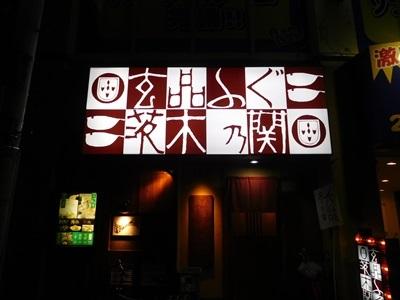 玄品ふぐ 茨木の関1