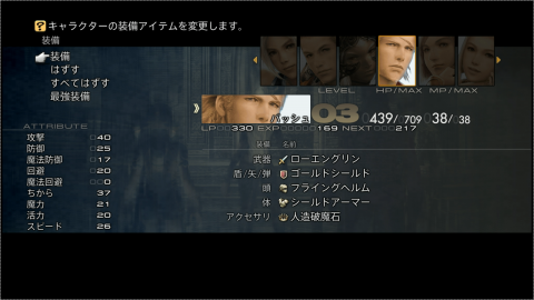 FF12TZA003basch1.png