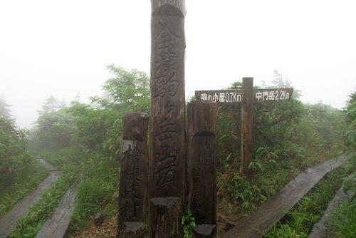 会津駒山頂