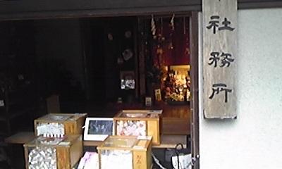 今戸・社務所1