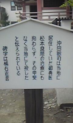 今戸・沖田総司碑2
