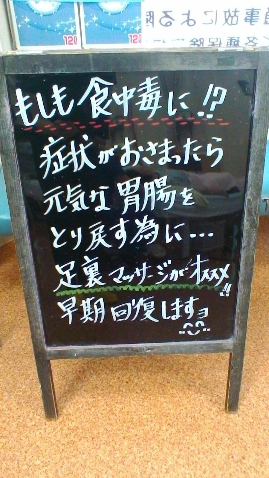 shokuchuudoku2.jpg