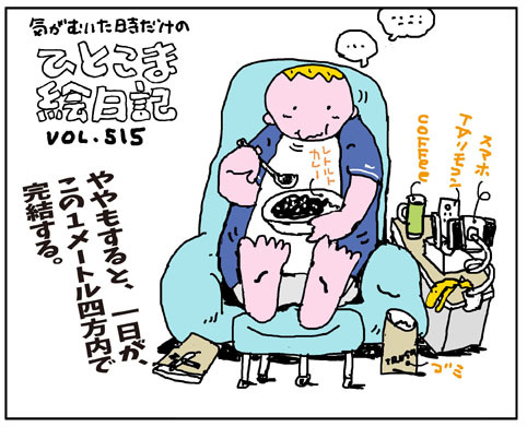 絵日記515