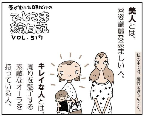 絵日記517